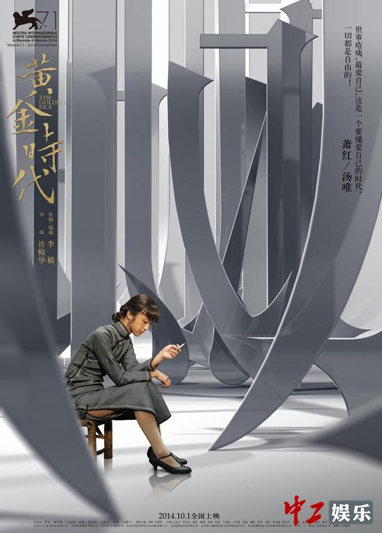 电影《黄金时代》海报.(图片来源东方ic)