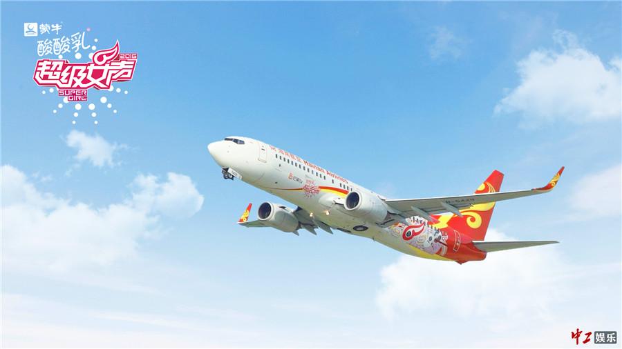 """""""超女梦想""""主题飞机顺利完成海口至广州航线首飞[2]"""
