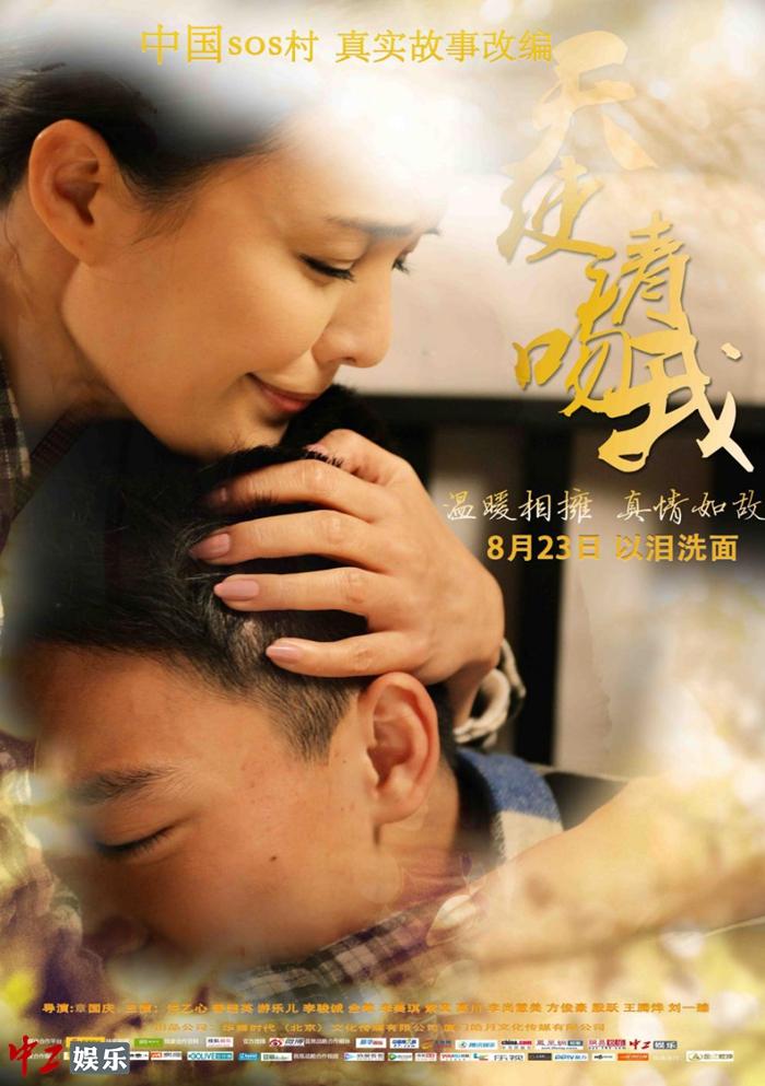 吻我把黄色电影网_由暖心电影《天使请吻我》定档8月23日,揭秘中国sos村