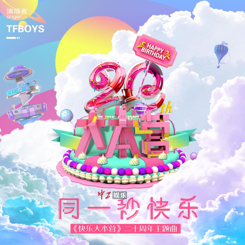 TFBOYS考后首度集结献声 快乐大本营 二十周年全新主题曲 同一秒快乐