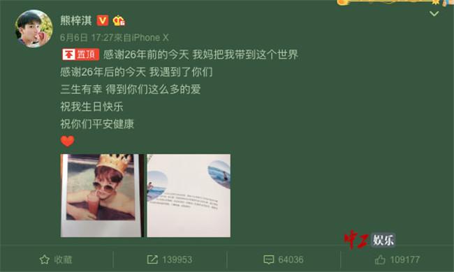 熊梓淇26岁生日收获全网祝福 首部写真书同步上线