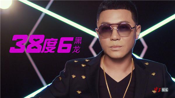 黑龙新歌《38度6》MV燃情首发