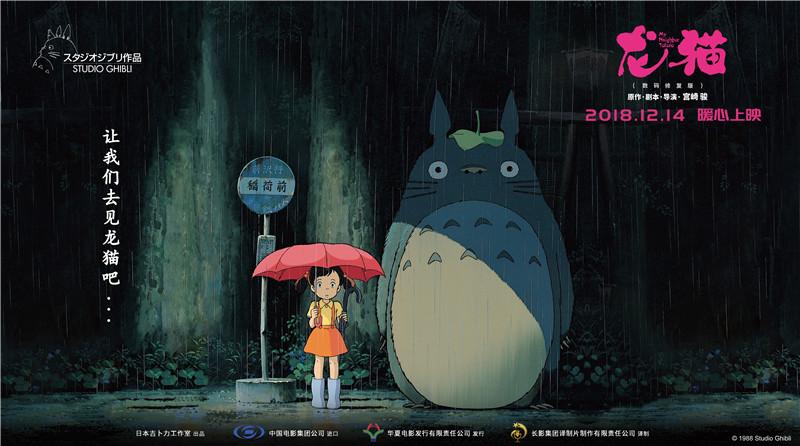 """海报上的中文宣传语""""让我们去见龙猫吧"""",更瞬间激起人们对影片上映的"""