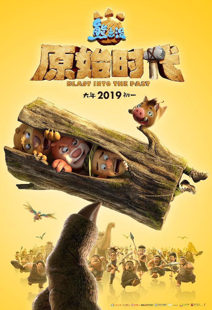电影《熊出没·原始时代》11月27日首发概念海报,正式宣布定档2019