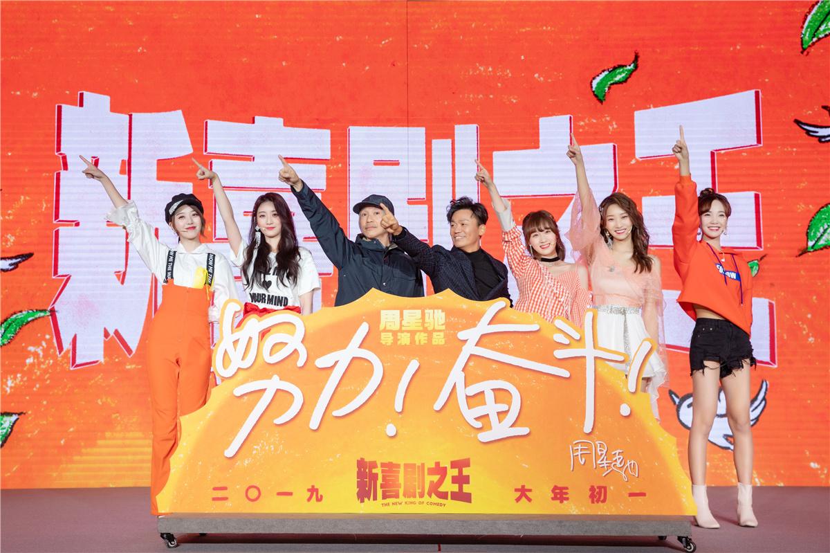 《新喜剧之王》发布会 星爷与少女们共唱疾风