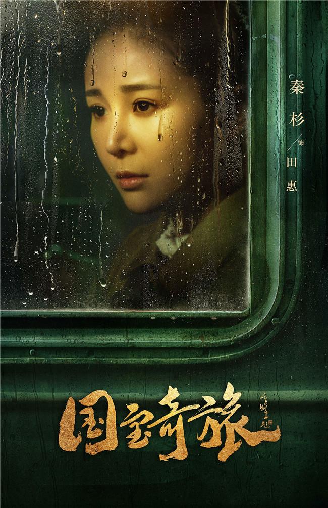 刘烨、袁姗姗《国宝奇旅》曝光启程版人物角
