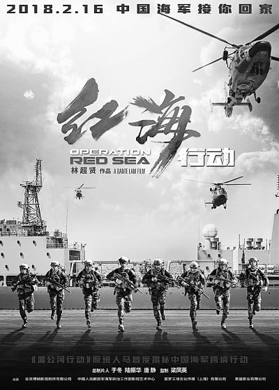 电影《红海行动》海报.资料图片