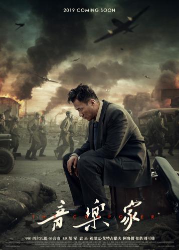 中国著名音乐家冼星海在战乱中辗转来到阿拉木图,在举目无亲,贫困交加