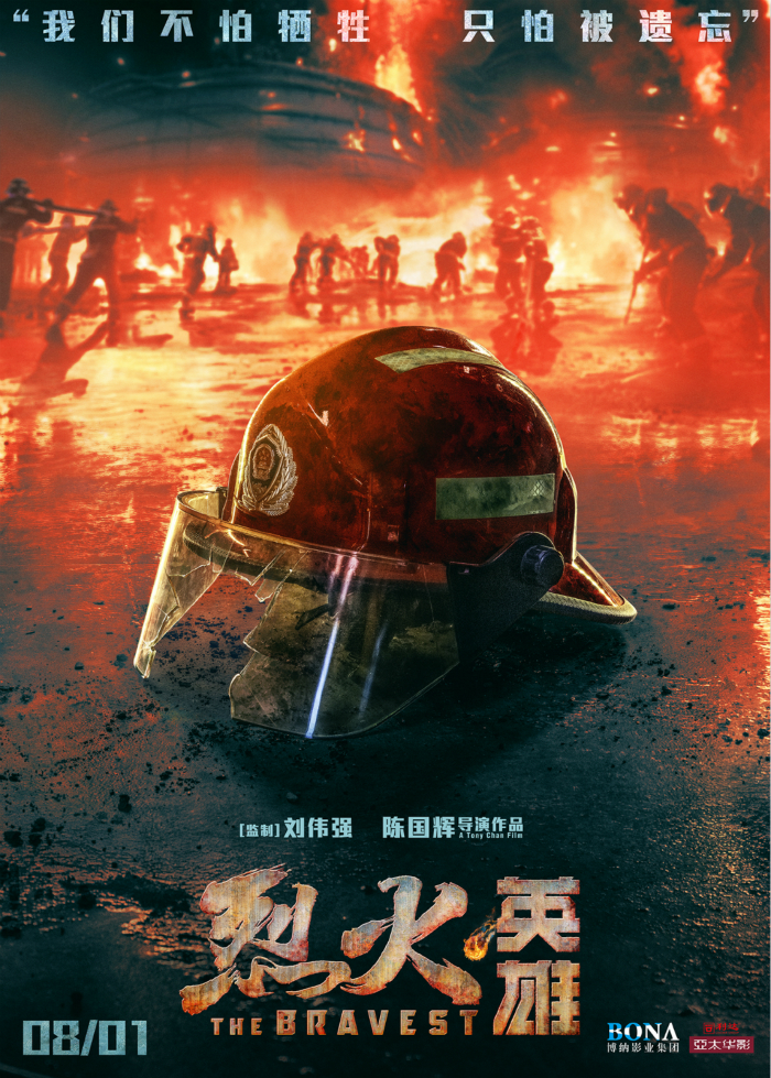 烟雾中,近处的地上,一顶布满油污,透明面罩彻底碎裂的消防头盔清晰