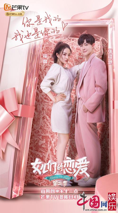 重庆新闻论坛_《女儿们的恋爱》第二季8月归来 徐璐张铭恩加盟