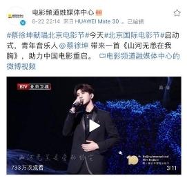 原创音乐人蔡徐坤的《情人》屡掀高潮